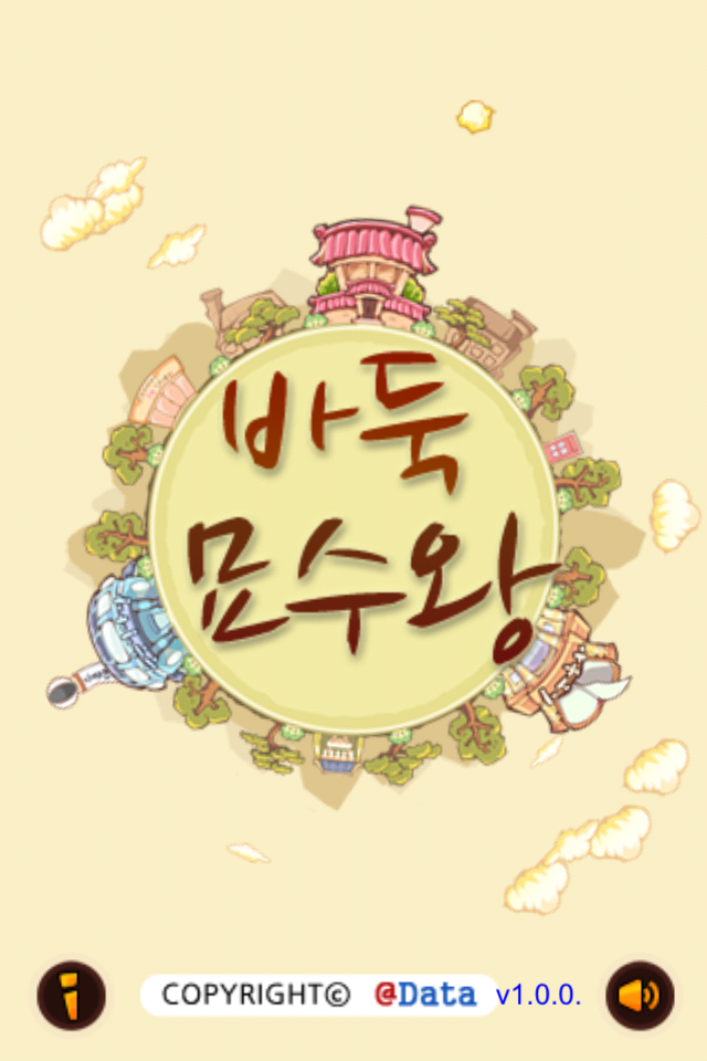 Screenshot 바둑묘수왕